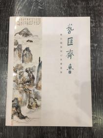 艺汇齐鲁——饶宗颐教授山东书画集