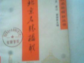 中国名胜楹联丛书  北京名胜楹联  本书收入  北京名胜楹联  一千一百余副