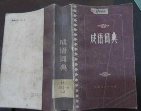 成语词典(馆藏)