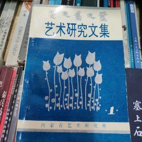 艺术研究文集1(内蒙古)