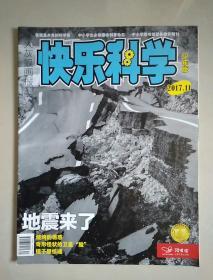 大灰狼画报 快乐科学 少年版2017.11