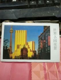 世界各国夜景明信片十张