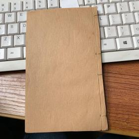 905:石印《史编汇选乙编1-2卷》存白纸线装一册