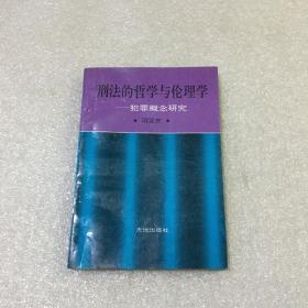 刑法的哲学与伦理学-- 犯罪概念研究(著名已故刑法学家、西财教授冯亚东签名本)