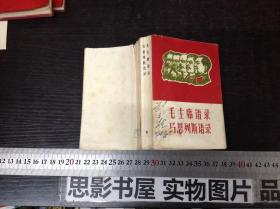 毛主席语录马恩列斯语录 【仓库6】