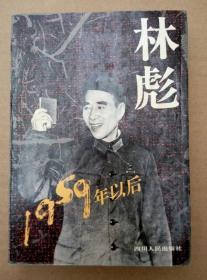 林彪1959年以后(1995年一版一印)