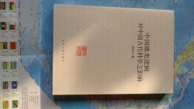 中国推类逻辑对中国古代科学之影响