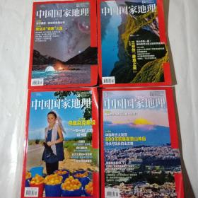 中国国家地理2019年03,04,05,06期,4期合售