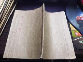 (阐道要言)漂亮的手抄蓝印纸复印本