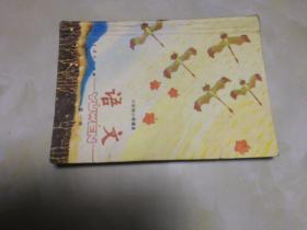 六年制课本语文第一册,老课本,