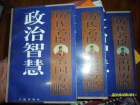 政治智慧:历代名臣治国方略(全三册)