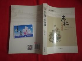 东北民间故事(2017年版)B6