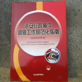 治安行政案件调查工作规范指南(特种物品管理)