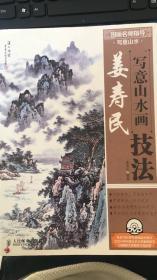 国画名师指导·写意山水:姜寿民写意山水画技法