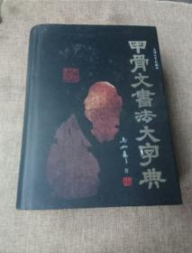 甲骨文书法大字典