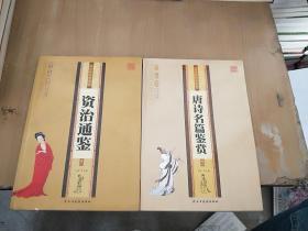 唐诗名篇鉴赏 国学精粹珍藏版 2册合售
