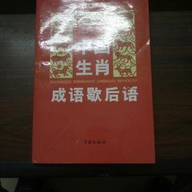 中国生肖成语歇后语