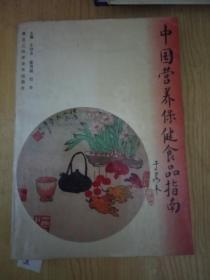 中国营养保健食品指南