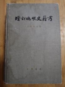 增订晚明史籍考   史学家谢国桢经典之作,明史必备之书    1964年1版1印  精装