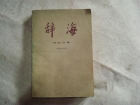 辞海  历史分册(中国古代史)