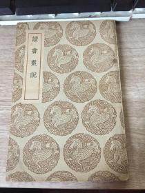 丛书集成初编(3611)读书丛说