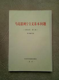马克思列宁主义基本问题(内部试用 第二稿)