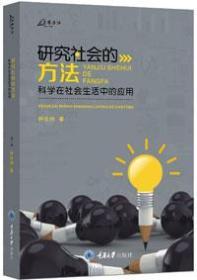 《研究社会的方法:科学在社会生活中的应用》