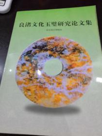 良渚文化玉璧研究论文集