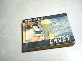 中国近代史故事                    【  慈禧罪恶史   】