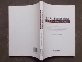 十八大以来党的理论创新及其在云南的实践研究