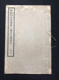 《四部备要一集至五集总目》民国间上海中华书局聚珍仿宋版印 线装一册全