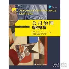 公司治理:组织视角(第2版)/工商管理经典译丛