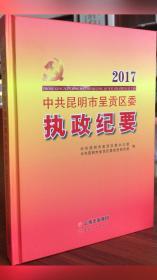 中共昆明市呈贡区委执政纪要.2017