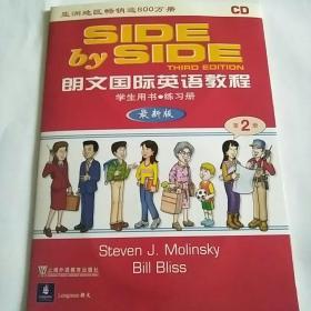 朗文国际英语教程cD,9碟全,正常播放