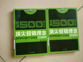 世界500强企业顶尖营销理念