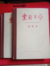 党的工作1965第1期至52期合订本两册合售