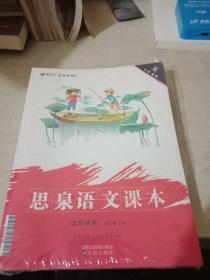 思泉语文 语文 读写体系 五年级 暑假 整套。