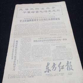文革小报。(东方红报)第103期。