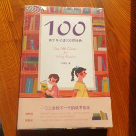 100:青少年必读100部经典