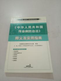《中华人民共和国传染病防治法》释义及实用指南