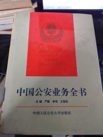 中国公安业务全书