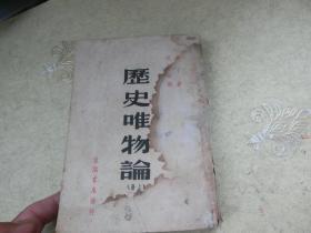 书一本【历史唯物论】上册 、米丁 著、生活书店发行、O架4层