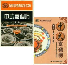 国家职业资格培训 中式烹调师第2版 技师 高级技师 教程+辅导练习2册