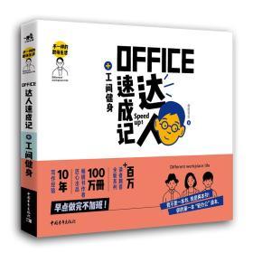 Office达人速成记+工间健身