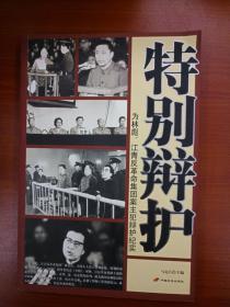 特别辩护:为林彪、江青反革命集团案主犯辩护纪实