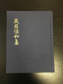 藏园倡和集(限量编号第五十六号)印三百本