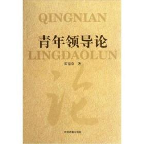 正版!青年领导论 霍宪章 中州古籍出版社