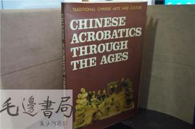 CHINESE ACROBATICS THROUGH THE AGES