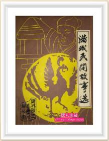 河北省民间故事集成系列丛书---保定市-----《满城民间故事选》----32开------虒人荣誉珍藏