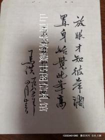 中国社会科学院院长马洪给某个编辑部创刊毛笔书写贺词的信札